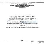 ПП 16-8 Скобы ГС