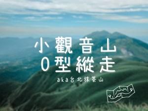 台北-小觀音山-台北抹茶山