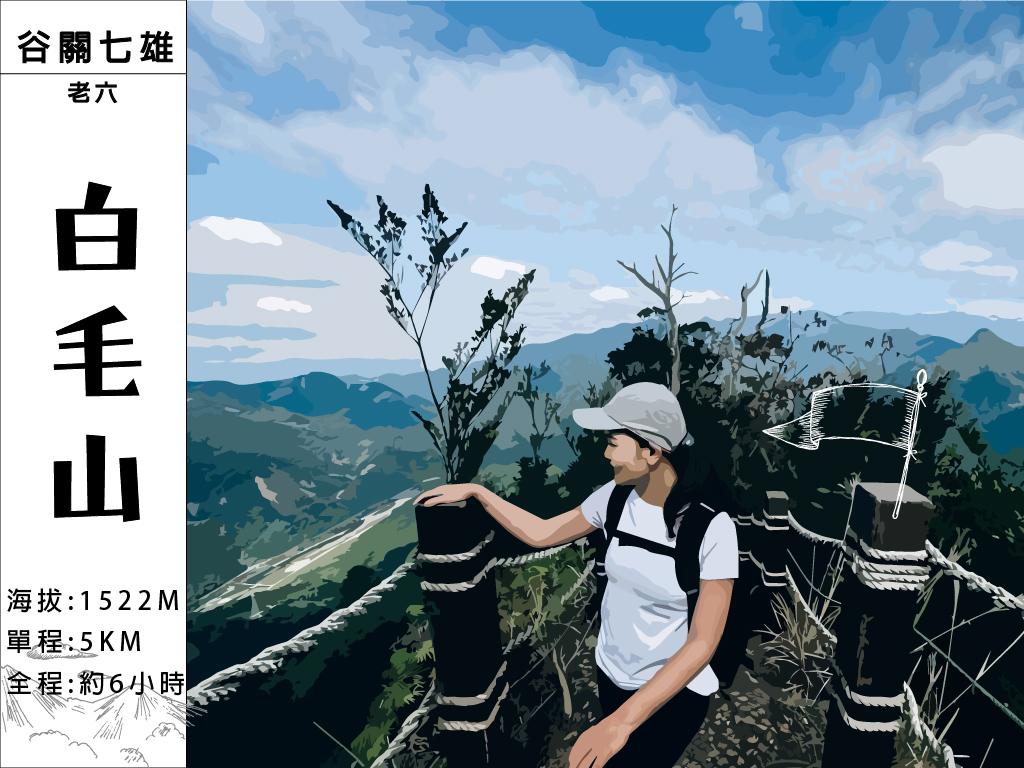 谷關七雄-白毛山