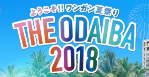 8/28(火)THE ODAIBA 2018「THE ODAIBA MUSIC LIVE」にSTU48出演決定!