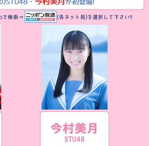 11月21日(水)深夜1時~AKB48 のオールナイトニッポン STU48 今村美月 が生登場!