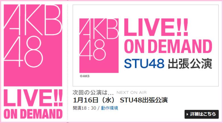 【DMM ライブ配信】1月16日(水) STU48出張公演 18:30~