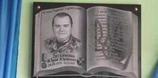 На Харьковщине открыли мемориальну доску погибшему участнику АТО 1