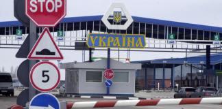 Украина будет контролировать приднестровский участок границы вместе с молдаванами