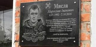 Под Харьковом открыли мемориальную доску погибшему бойцу АТО 5