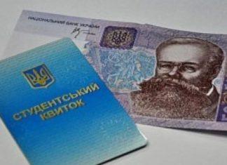 Украинским студентам увеличили размер стипендий