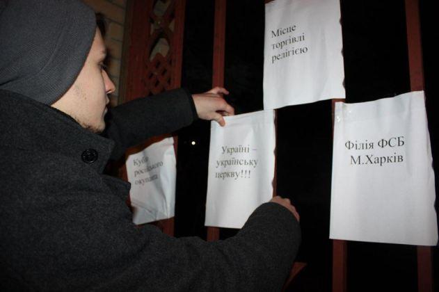 В Харькове протестовали против деятельности Московского патриархата в Украине 2