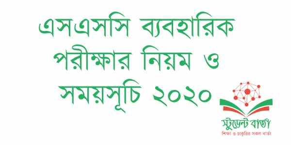SSC Practical Examination Rules and Time Schedule