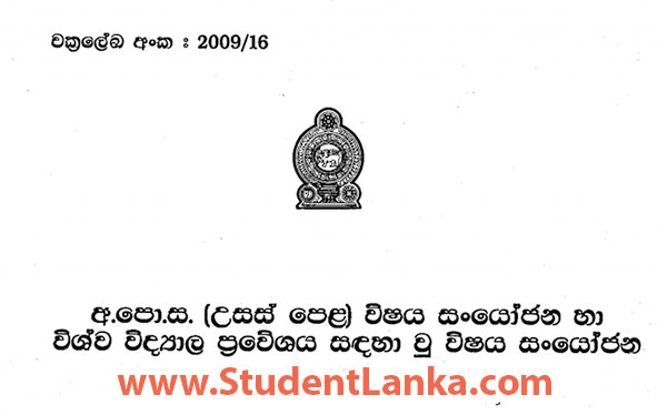 al-subject-combiation-education-ministry-circular