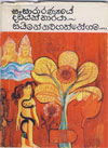Sanasaranye Dadaykkaraya