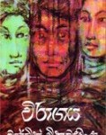 Greatest Sri Lankan books (Novels) of all time