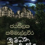 Vidyodaya Sinhala Literature awards for poetry, lyrics, short story, novel and news articles