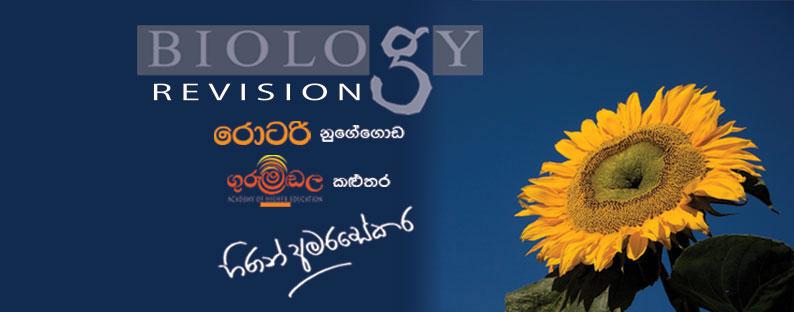 2018-Biology-Revision-Dr-Hiran-Amarasekera