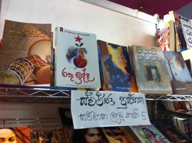 Top Five 2012 Swarna Pusthaka Books