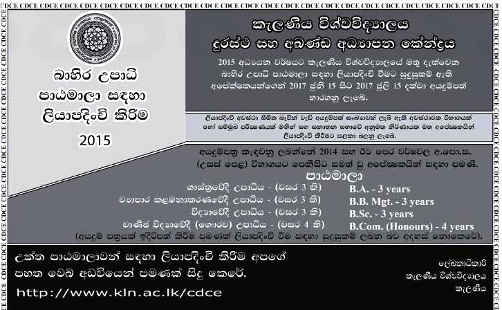 2017-external-degrees-at-Kelaniya-University-Advertiesment