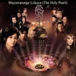 Mayawarunge Lokaya Holy Pearl Chinese Tele Drama on Rupavahini TV
