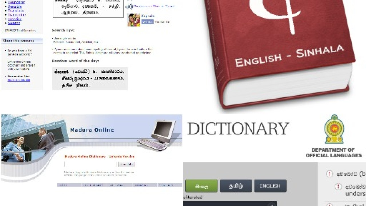 Sinhala online Dictionaries, mobile-phone apps and download