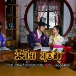 Sihina Kumara on TV Derana
