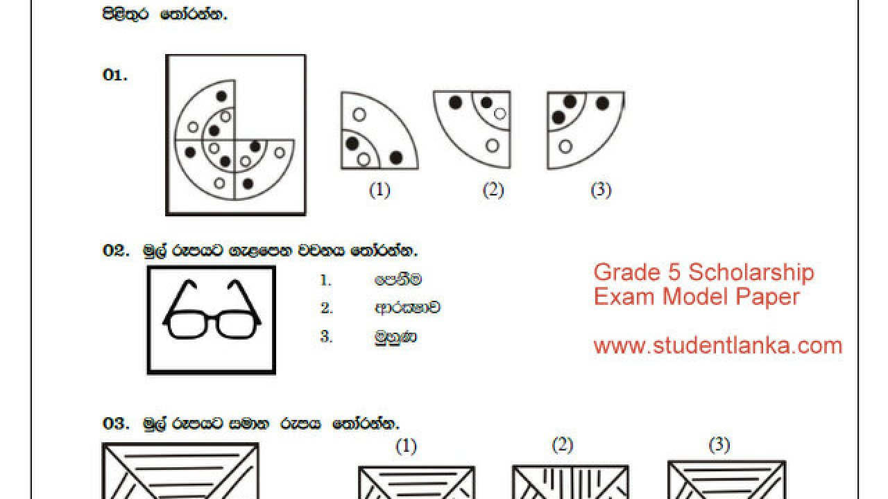 Download Grade 5 Scholarship Exam Papers & Model Papers
