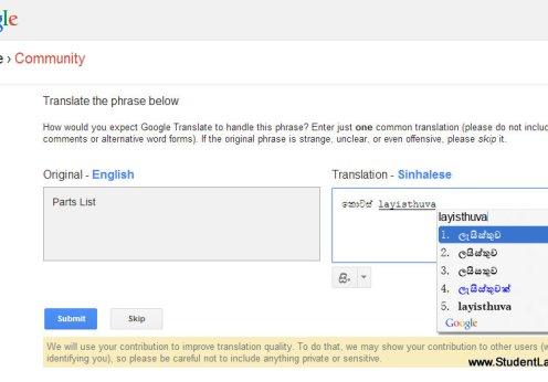 Google sinhala
