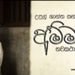 Amma teledrama on Derana TV based on Sannasgala's book