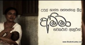 Amma Sannasgala teledrama TV Derana
