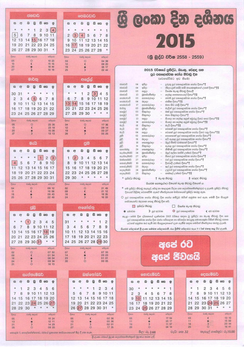 2015 public and bank holiday calendar sri lanka