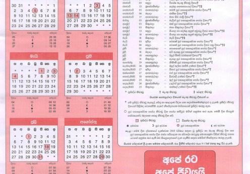 2015 Sri Lanka Calender