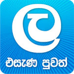 lankadeepa app