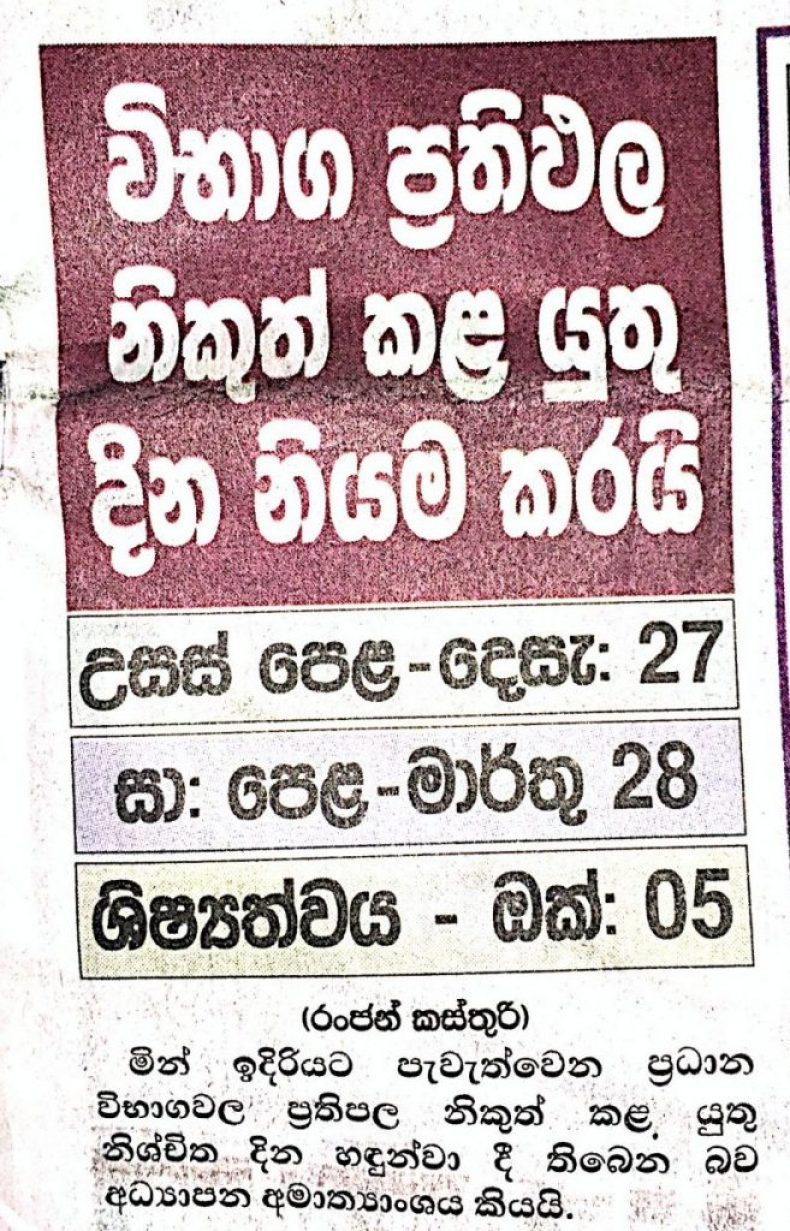 Exam results release dates al ol grade 5 Sri Lanka