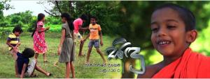 sidu-children