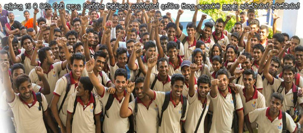 Dehiwala Youth center courses