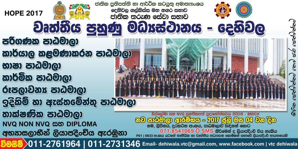 VTC Dehiwala 2017 courses