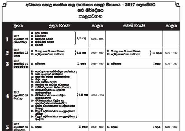 Download O L 2017 Time Table Exam From 12 21 Dec
