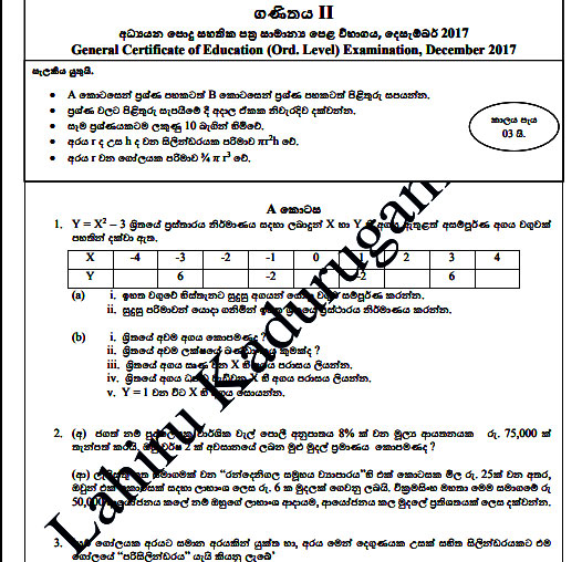 school term test papers-sri lanka Download sinhala medium grade 5 scholarship exam 2018 model papers sri lanka government gazette paper 07-09-2018 sinhala, tamil and english.