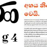 Download FM Abhaya Ganganee and popular Unicode Fonts