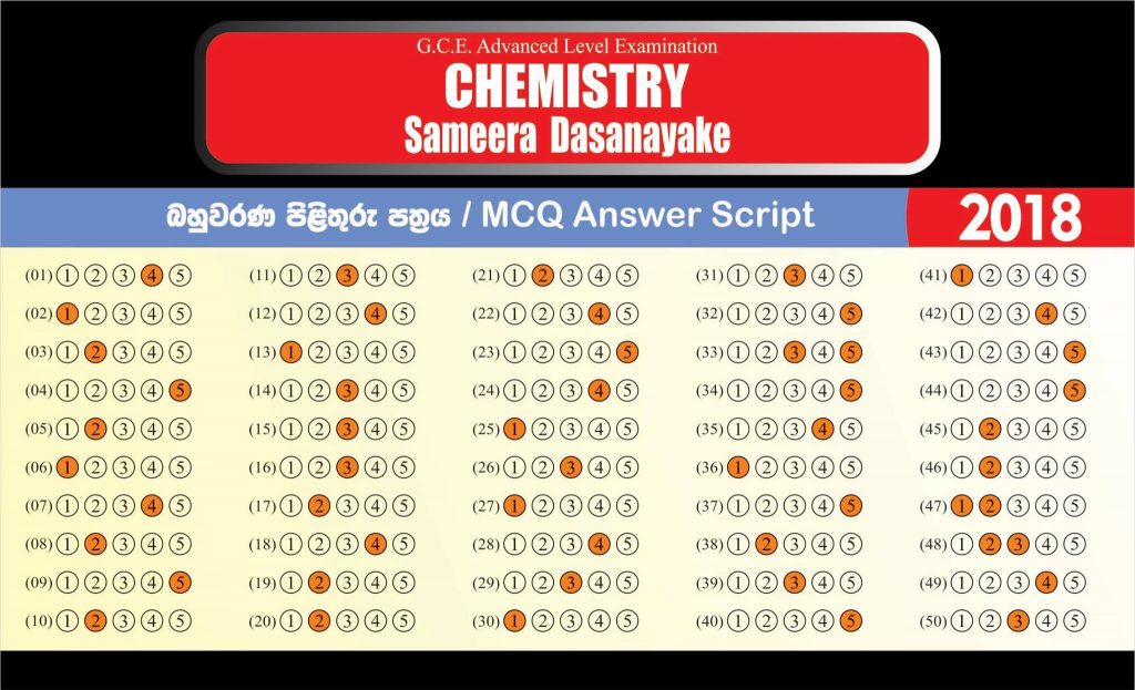 AL 2018 Chemistry MCQ answers