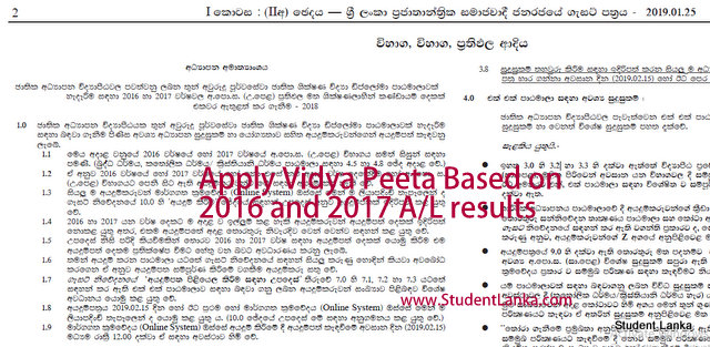 Vidya Peeta 2018 based on 2016 and 2017 AL Exam results
