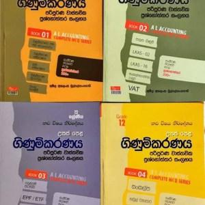 accounting sinhala books pdf free download