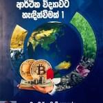 Economics Prof Danny Athapathhu (1)