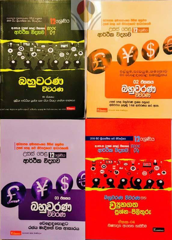 Economics mcq 8 books (1)