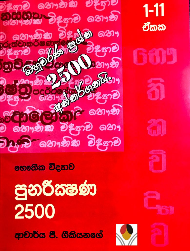 A/L Physics MCQ 2500 Revision Book – Dr Geegkiyanage