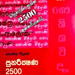 Geekiyanage-Physics-MCQ-2500