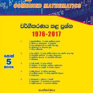 combined-mathematics-Pesuru-1976-2017