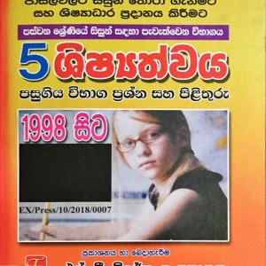 Grade 5 scholarship exam past paper book