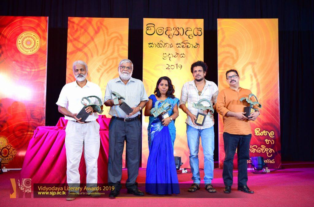 Vidyodaya-Literary-Awards-2019-winners