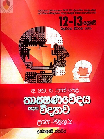 AL SFT Technology Utpala MCQ Book (1)