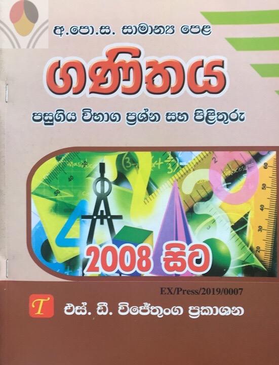Mathematics O/L Past papers