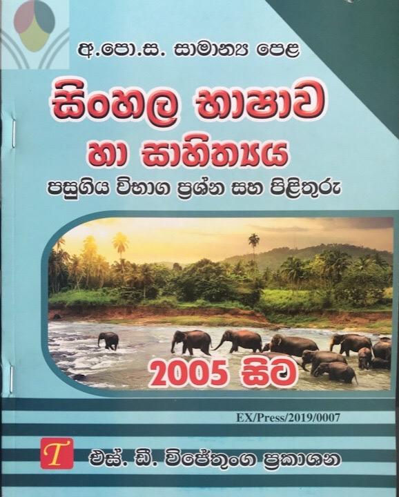 O/L Sinhala Past Paper book
