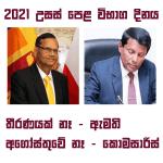 GL-Peiris-Sanath-Pujitha-2021-Exam-date